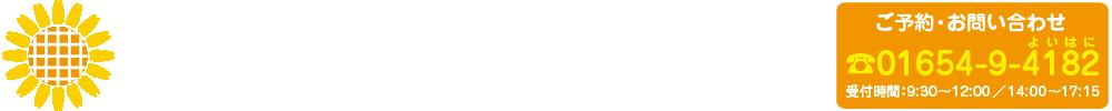 ちば歯科医院 chiba Dental Clinic ご予約・お問い合わせ 01654-9-4182(よいはに) 受付時間:9:30~12:00/14:00~18:30